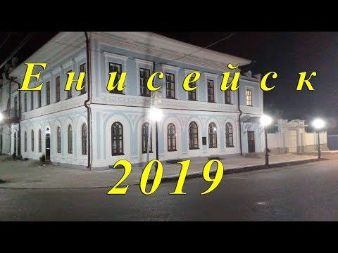 Енисейск 2019  Дорога 2