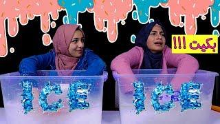 لا تشيل ايدك من صندوق الثلج.. تجمدنا !!! put your hands in the icebox challenge