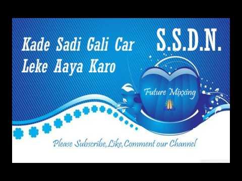 New Ssdn Bhajan Kade Sadi Gali Car Leke श र सतग र