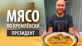 Мясо по Кремлёвски «Президент» из говядины | Рецепт в казане на костре