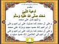 ادعيه النبي {{محمد }} اللهم صل على محمد وعلى آل محمد كما صليت على إبراهيم