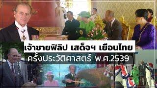 เจ้าชายฟิลิปเสด็จฯ เยือนไทยครั้งประวัติศาสตร์ พ.ศ.2539 : ย้อนข่าวเล่าอดีต
