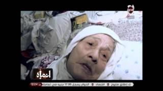 انتباه - جيران الحاجة شوشو يعترفون علي ابنتها امل