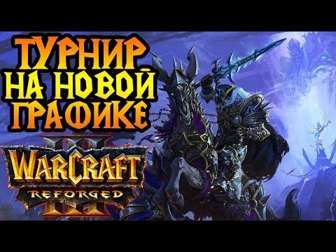 Турнир с Foggy и Cash на новой графике Warcraft 3 Reforged