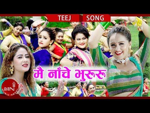 New Teej Song 2075/2018 | Mai Nache Bhururu - Madhu Chhetri Ft. Karishma Dhakal &  Ritu Tamang