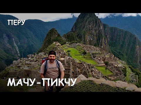 Южная Америка Туризм Путешествуем по миру с Гномом