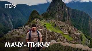 Мир Приключений - Мачу-Пикчу. Древний город Инков. Перу. Machupicchu. Peru.(Весь цикл фильмов: http://mir-prikliuchenii.com/movies В планах: http://mir-prikliuchenii.com/plans --------------------------------------------------------- Мачу-Пик..., 2013-08-19T14:21:57.000Z)