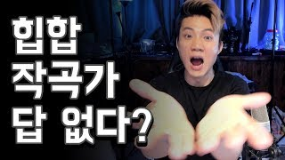 한국 힙합 비트메이커들의 미래??