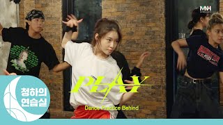 Download lagu [Dance] CHUNG HA 청하 'PLAY (Feat. 창모)' Choreography Practice | Behind