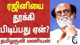 ரஜினியை தூக்கி பிடிப்பது ஏன்? | தமிழருவி மணியன் | rajinikanth | tamilaruvi manian