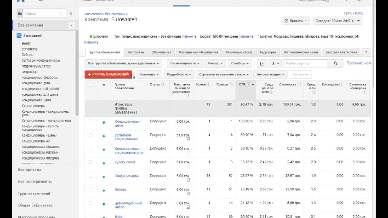 Реклама google цена за клик выскакивает реклама в браузере как убрать яндекс