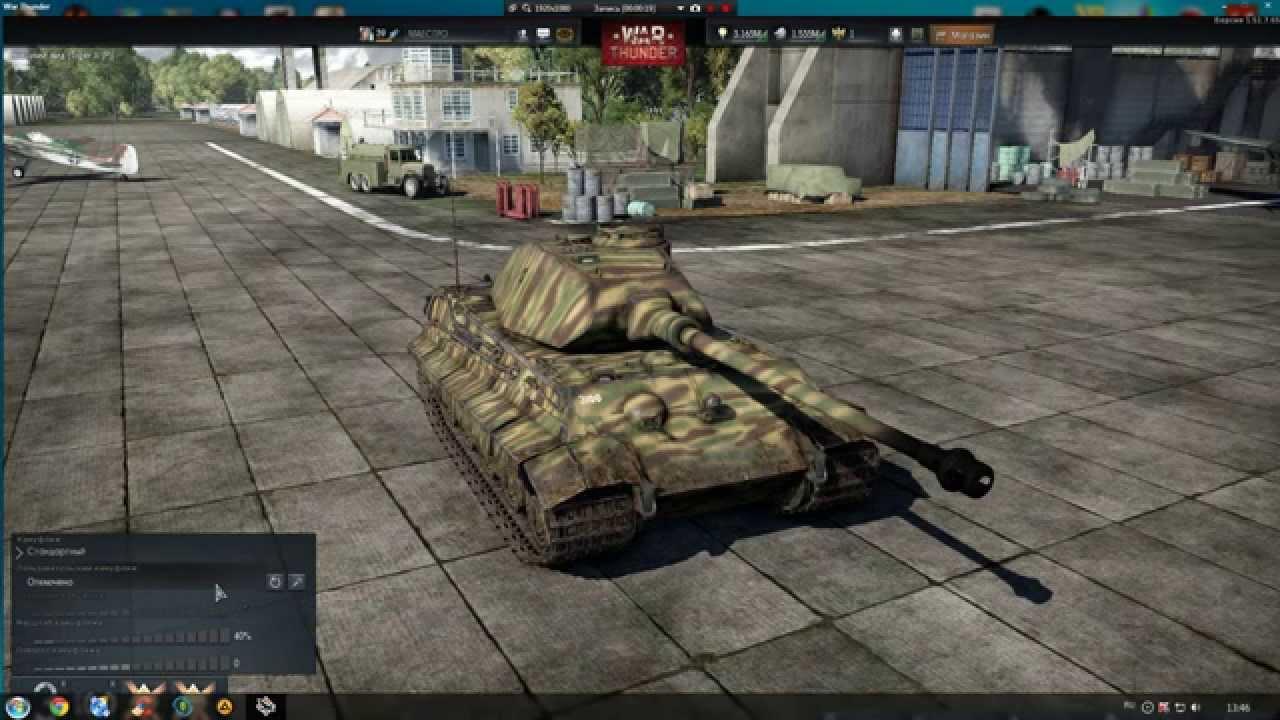 war thunder пользовательские камуфляжи для танков как установить