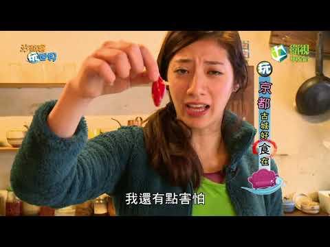 沙發客玩世界 EP08 京都古城好食在