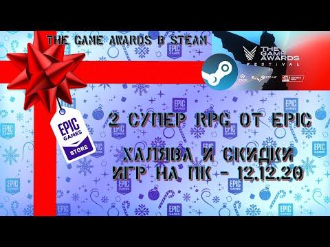 2 СУПЕР RPG ОТ EPIC И THE GAME AWARDS В STEAM ➤ ХАЛЯВА И СКИДКИ ИГР НА ПК - 12.12.20