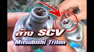 ►ถอดล้าง SCV◄ Mitsubishi Triton By Purd D.I.Y ♫♫