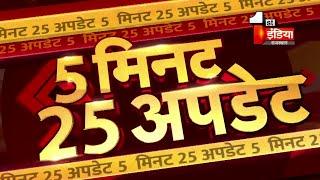 देखिए 5 मिनट में देश प्रदेश की 25 बड़ी ख़बरें | 19 September 2020 | Top 25