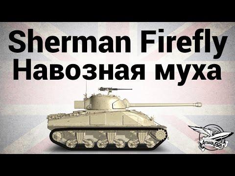Sherman Firefly - Навозная муха - Гайд