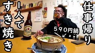 仕事帰りに590円のすき焼き鍋で1人呑み【西成・民食軒】ビール最高