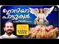 GLORIA PATTUKAL | CHRISTMAS | Malayalam Carol Chorus Song | Fr Shaji Thumpechirayil
