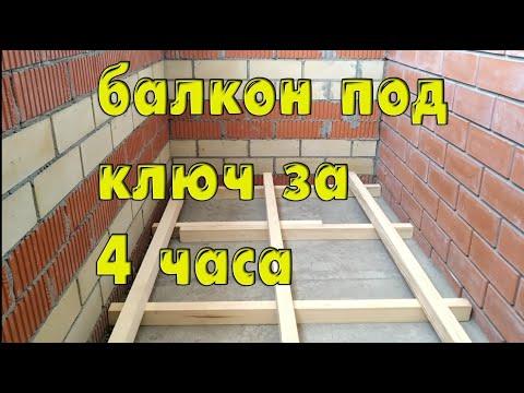 Пошаговая отделка балконов своими руками пошаговая инструкция