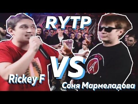 VERSUS BPM: Rickey F VS Соня Мармеладова RYTP