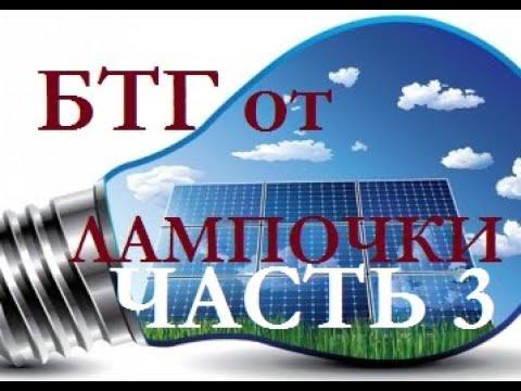 БТГ от солнечной панели и лампочки часть 3
