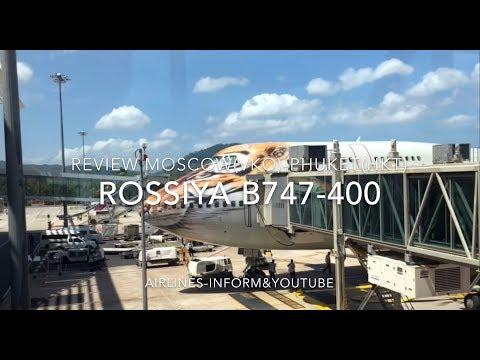 Rossiya airlines B747-400 review Moscow(VKO)-Phuket(HKT)
