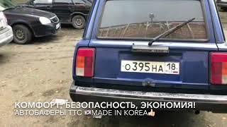 Устанавливаем Автобаферы ТТС КОРЕЯ на ВАЗ 2104.
