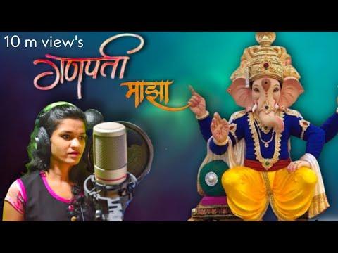 GANAPATI MAJHA | SONALI BHOIR | NEW GANAPATI SONG HD 2017