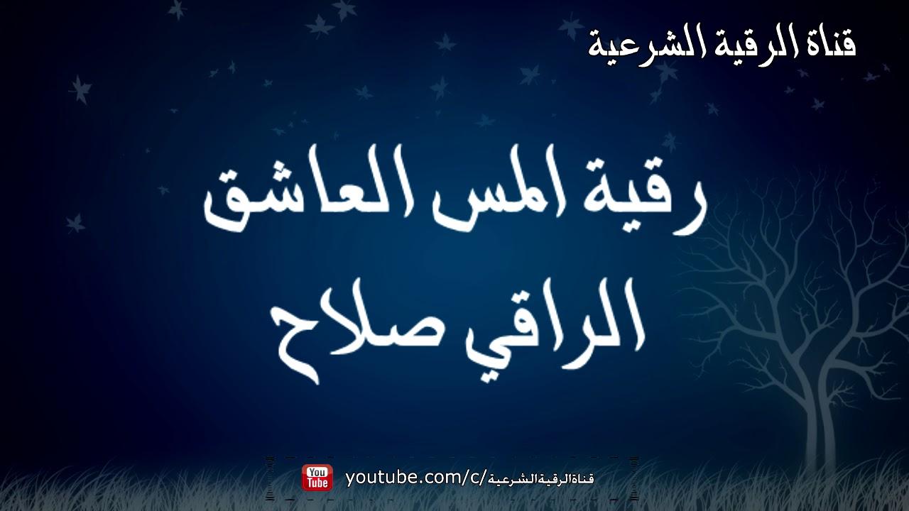 الرقية الشرعية للمس العاشق - الراقي صلاح