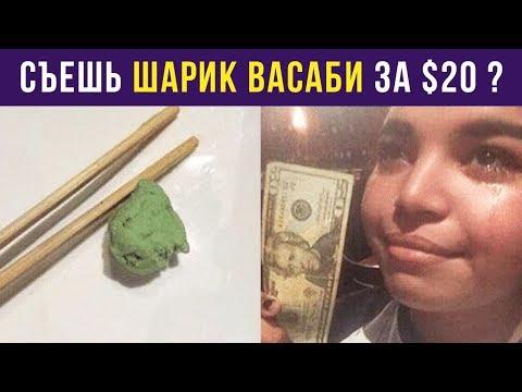 Приколы. Съешь шарик васаби за $20? | Мемозг #17