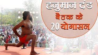 हनुमान दंड बैठक (Hanuman Dand Baithak ) के 20 योगासन । Swami Ramdev