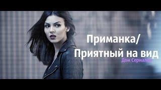 """ОБЗОР СЕРИАЛА """"ПРИМАНКА/ПРИЯТНЫЙ НА ВИД"""""""