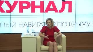 Мария Захарова в Крыму (полная версия)