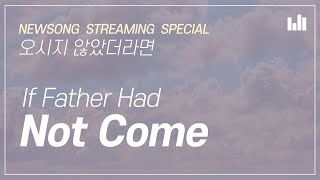 Special New Songs, If Father Had Not Come [NEWSONG STREAMING] WMSCOG, Ahnsahnghong