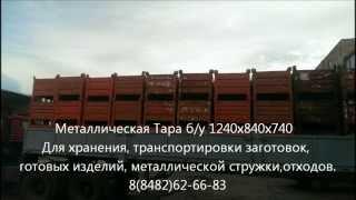 Тара металлическая б/у контейнер(, 2015-01-25T06:24:22.000Z)