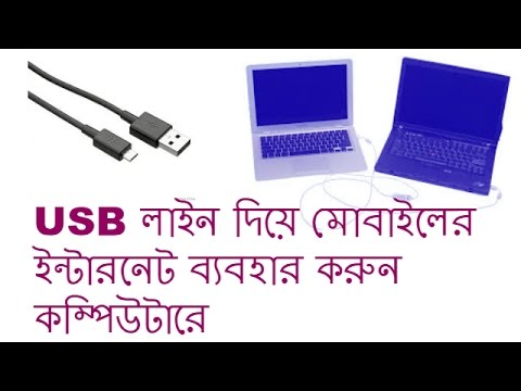 How To Use Mobile Internet On Your PC(Bangla Tutorial)