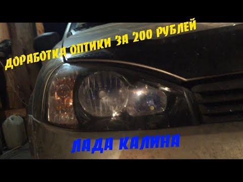 ДОРАБОТКА ОПТИКИ НА КАЛИНЕ ЗА 200 РУБЛЕЙ   ЛАКШЕРИ ВИД ФАР