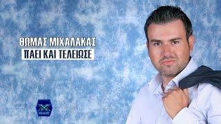 Paei Kai Teleiose - Thomas Mixalakas ►X◄ 2013