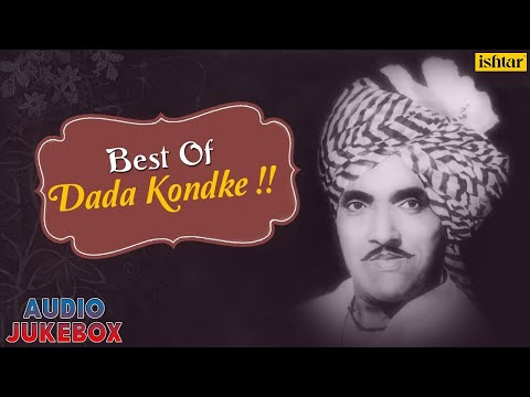 Best Of Dada Kondke : Evergreen Marathi Songs || Audio Jukebox