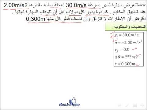 فيزياء الازاحة الزاوية مسائل مراجعة الفصل 3 50 Youtube