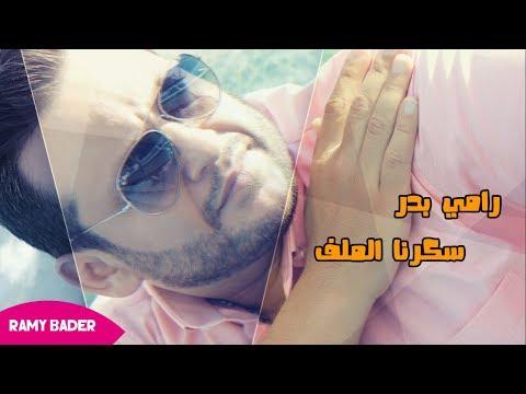 رامي بدر سكرنا الملف مع الكلمات |  Ramy Bader Sekarna Almalaf with Lyrics