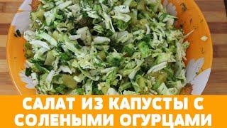 САЛАТ ИЗ КАПУСТЫ С СОЛЕНЫМИ ОГУРЦАМИ - ПП #салат #еда #кулинария #рецептысалатов