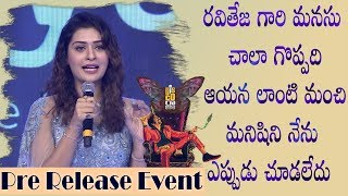 Payal Rajput Speech at Disco Raja Pre Release Event I Silver Screen