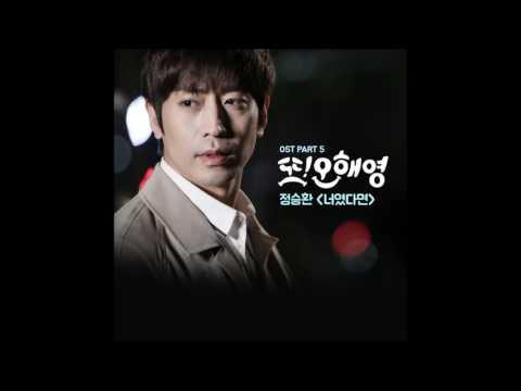 (+) [또 오해영 OST Part 5] 정승환 (Jung Seung-Hwan) - 너였다면 (If It Is You) - from YouTube