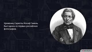 Видеоурок «История одного города. Волгоград»