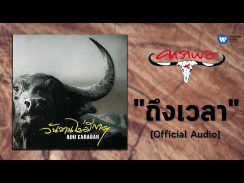 แอ๊ด คาราบาว - ถึงเวลา [Official Audio]