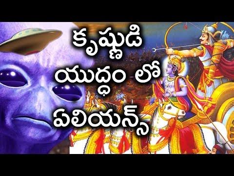 శ్రీ కృష్ణుడు ఏలియన్స్ తో యుద్ధం చేశాడా ? | Did Lord Krishna Really Fight Aliens..?