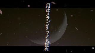 MV第2弾「月はメランコリックに揺れ」 アルバム「親父越え 息子編」に収...