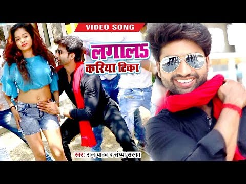 #VIDEO SONG (लगाल करिया टिका) - Lagala Kariya Tika - Raj Yadav - Bhojpuri Hit Songs 2018